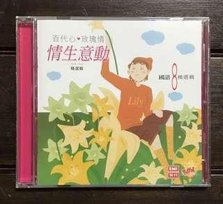 情生意動 / 百代心 玫瑰情 國語精選輯8 Chinese Music CD