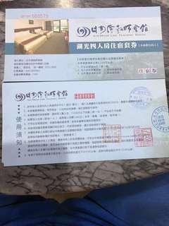 🚚 日月潭教師會館湖光四人房住宿券