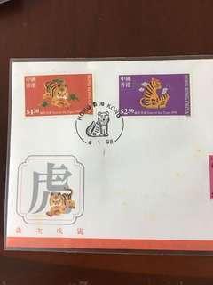 虎年郵票+ 首曰封 1998 生肖 year of tiger
