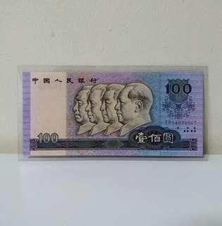 1990 China 100 Yuan Banknote