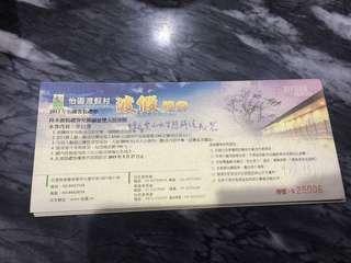 🚚 花蓮-怡園渡假村平日園景雙人房住宿券