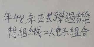 清唱三叔~原創兒歌~免費聽~誠徵band友
