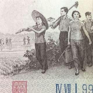 100Run 1962CHN壹角