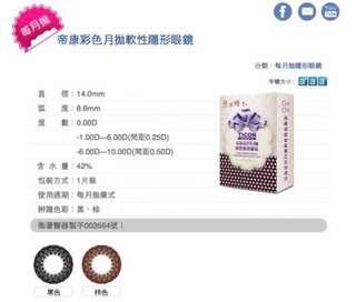 帝康彩色月拋蕾絲隱形眼鏡1對(黑色)-2.50🇹🇼台灣制✨全新✨