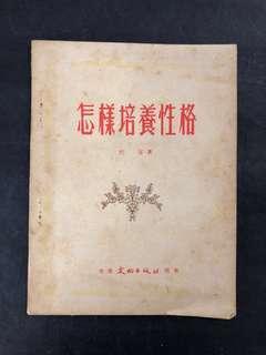 b102 Book: 怎样培养性格 纪容著 香港 文化出版社