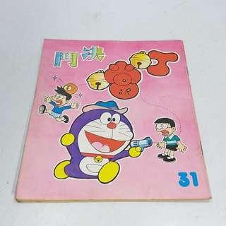 1978年 港版 漫畫 叮噹 31(多啦A夢)