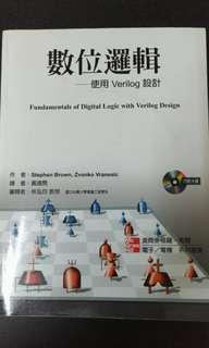 數位邏輯 使用verilog 設計 中譯本