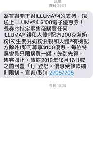Illuma $100電子優惠卷