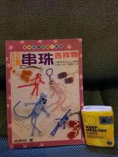 3D立體串珠吉祥物書,全新