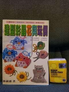 立體串珠造型彩晶花與玩偶書