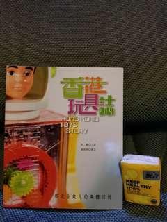 香港玩具誌書,全新