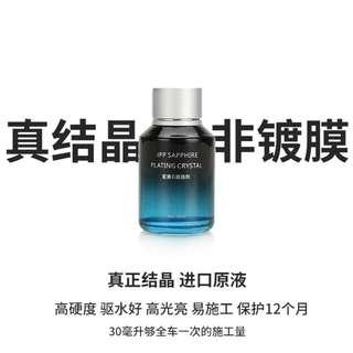 Diamond Level JPP Nano Coating Crystal Agent Ceramic Nanotech Car Vehicle 30ml