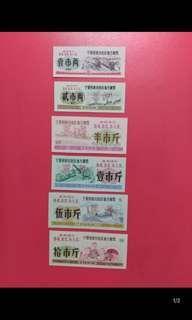 稀有的1968年寧夏自治區文革語錄粮票票樣