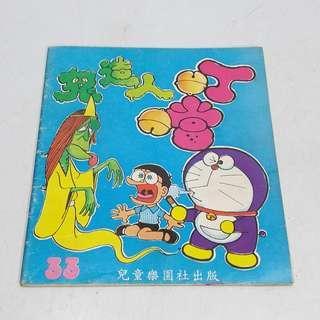 1978年 港版 漫畫 叮當 33 (多啦A夢)