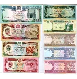 Afghanistan 9 pcs ~1979-2004 Unc