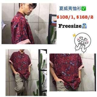 夏威夷恤衫 $108/1件 $168/2件