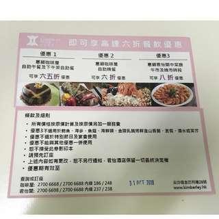 $10 包郵 君怡酒店 自助餐 65折 午餐 下午茶餐 6折 晚餐 8折 菜廳 優惠卷