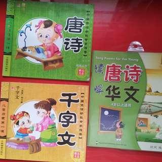Chinese Poems (Tang Shi and Qian Zhi Wen)