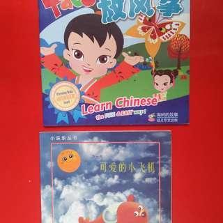 Chinese Storybooks (with Hanyu Pinyin)