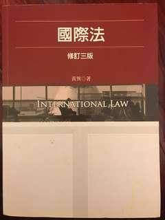 🚚 國際法:黃異