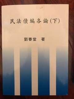 🚚 民法債編各論(下):劉春堂 著
