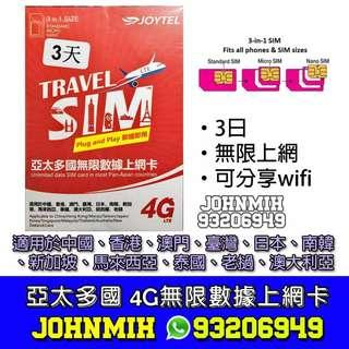 JOYTEL漫遊卡 3日4G無限 支援亞太11國 (中國、香港、澳門、臺灣、日本、南韓 、新加坡、馬來西亞、泰國、老撾、澳大利亞) 上網咭卡 上網卡 sim card air sim 儲值卡