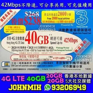 4G LTE 年卡 3HK 藍版 40GB - 20GB本地 + 20GB五大社交數據 2019年12月31日到期 即插即用 可Share分享 太空卡
