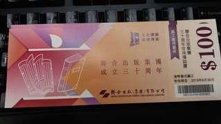 圖書書卷$100x3 (三聯,中華,商務)