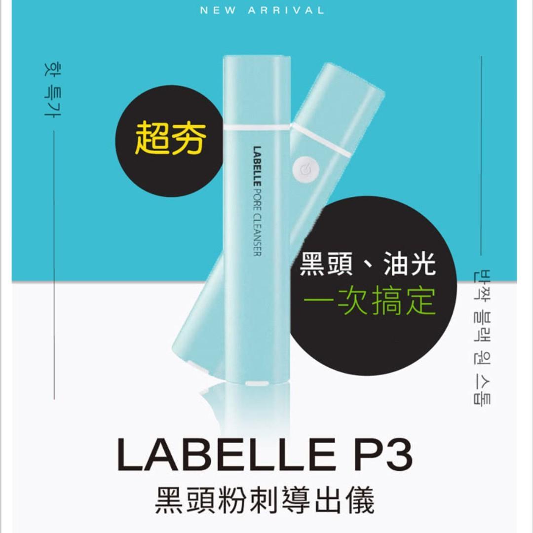 【韓國 LABELLE】黑頭粉刺導出儀
