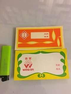 早年永安送禮卡,雙面印刷。一共$120