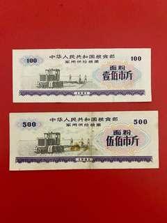 「包平邮」1981年全國通用 (面粉) 糧票100市斤及500市斤僅兩枚