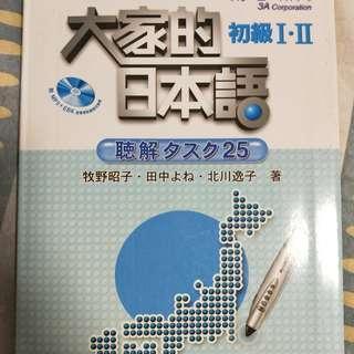 大家的日本語初級聽解タスク25 - MP3 台北捷運可面交 當日快速出貨