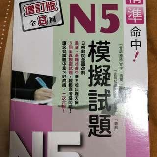 精準命中!N5模擬試題(增訂版全八回)日本語能力試驗(附MP3) 台北捷運可面交 當日快速出貨