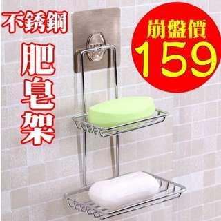 ☆台灣現貨/不锈鋼雙層香皂架~第二代免釘免鑽香皂架~超有質感