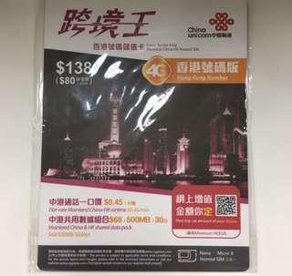 中國聯通 跨境王4G香港號碼版 面值$138 [$50包郵]