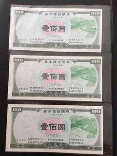 UNC 100蚊中國基建債卷