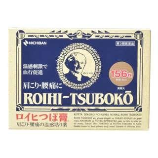 ($140兩盒) 日本 ROIHI TSUBOKO 溫感貼布156枚 - 2020年到期日