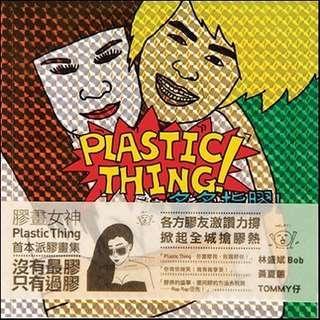 <Plastic Thing之多多指膠>