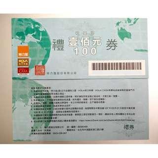 特力屋1000元現金禮券/抵用券(HOLA、CASA皆可用)到2019.8.31