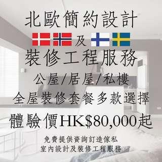我們同時提供高質量及價格相廉的北歐簡約傢私和燈飾