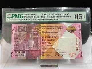 滙豐$150~紀念鈔。AA版&HK版(無4&7)尾8不議價
