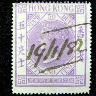 1882年英屬香港(British Hong Kong)維多利亞女皇像半圓(Half Silver Dollar)印花稅票(向上移位異品, 手簽日期註銷)
