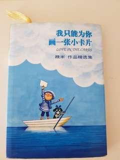 Chinese Pictorial Book
