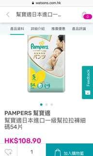 Pampers Ichiban 拉拉褲細碼(Size S) 54片Easy ups