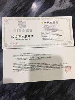 🚚 台東知本-高野大飯店日式四人房!平假日皆可用