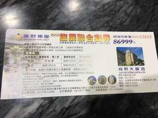 🚚 台東-高野大飯店平日雙人住宿券