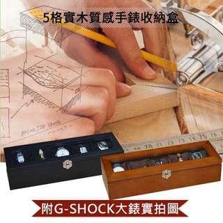 🚚 附實拍圖  實木質感 加大五格無字絨布手錶盒 附錶枕 5入G-SHOCK可用 收納盒 收藏盒 珠寶盒 另有自動上鍊盒