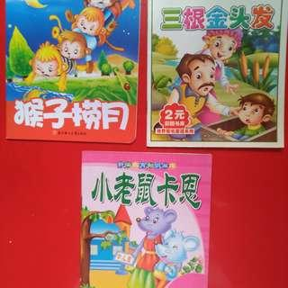 Chinese books (with Hanyu Pinyin) for toddlers
