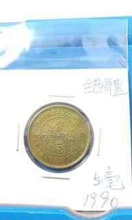 Mint error錯體1990年5毫伍毫五毫港幣