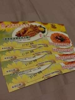 鳳城酒家 脆皮炸子雞/白灼海生蝦 coupon 二選一 晚飯時段使用 有效日期至2018年10月31日只限美孚分店